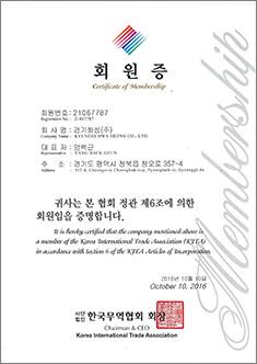한국무역협회 회원